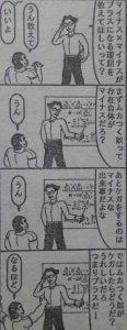【レシピ】可愛い金魚型のポテトサラダ生ハム巻き
