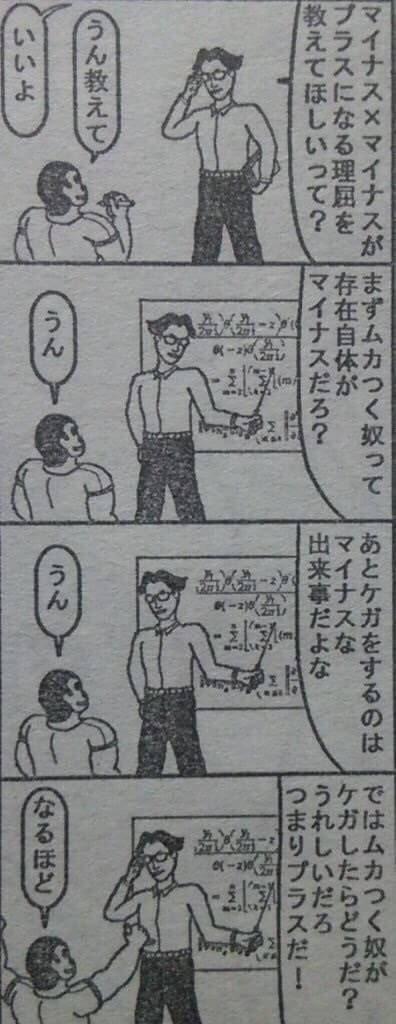 【漫画】マイナス×マイナスがプラスになる簡単な理屈wwww
