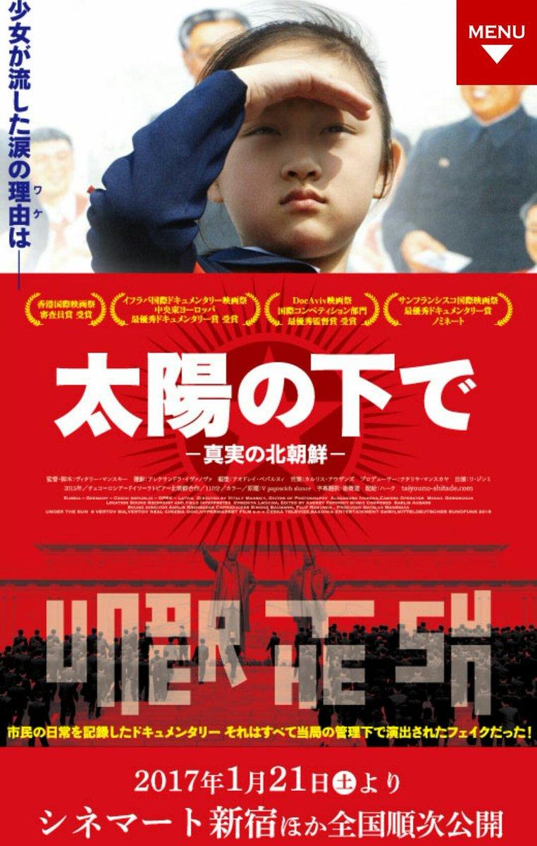 ロシア監督が撮った「北朝鮮」のドキュメンタリー映画凄すぎ