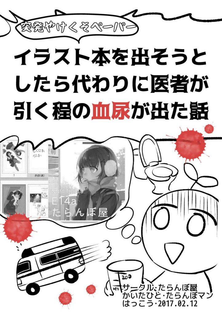 【漫画】血尿についての漫画がわかりやすいし怖い