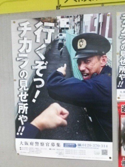 各都道府県の警察署のポスターが面白い件