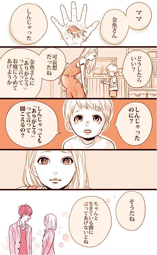 【漫画】「ありがとう」「好き」は何度でも言っていい言葉